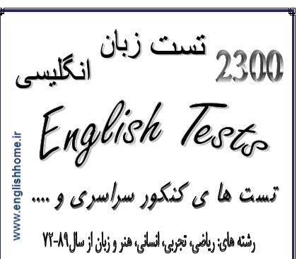 ۱۳۰۰ تست کنکور زبان انگلیسی